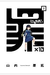 罪×10 (2) (デジタル版ガンガンコミックスONLINE) Kindle版
