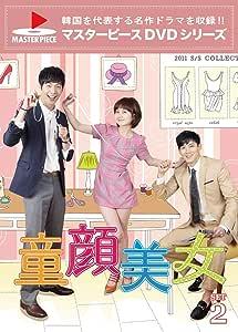 童顔美女 DVD-SET2 <マスターピースDVDシリーズ>