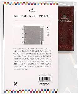 ミニ5穴サイズ ルガード ストレッチペンホルダー【ワイン】システム手帳リフィル 2569-048