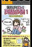 猫まんがで楽しい英語多読 1 猫さえいれば世界は楽しい (猫まんがで楽しい英語多読 猫さえいれば世界は楽しい Book 0) (English Edition)