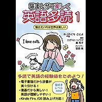 猫まんがで楽しい英語多読 1 猫さえいれば世界は楽しい (猫まんがで楽しい英語多読 猫さえいれば世界は楽しい Book…