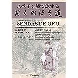 スペイン語で旅するおくのほそ道 SENDAS DE OKU