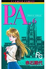 P.A.(6) (フラワーコミックス) Kindle版