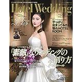 Hotel Wedding No.45 (生活シリーズ)