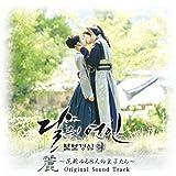 「麗<レイ>~花萌ゆる8人の皇子たち」オリジナル・サウンドトラック