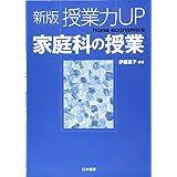 新版 授業力UP 家庭科の授業
