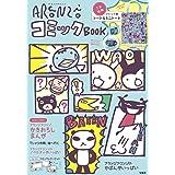 アランジアロンゾ コミックBOOK (バラエティ)