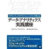 アクセンチュアのプロフェッショナルが教える データ・アナリティクス実践講座