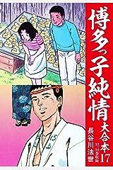 博多っ子純情 大合本 17 Kindle版