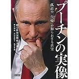 プーチンの実像 孤高の「皇帝」の知られざる真実 (朝日文庫)