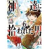 神達に拾われた男(6) (ガンガンコミックス UP!)