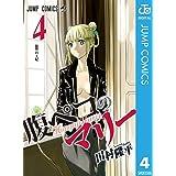 腹ペコのマリー 4 (ジャンプコミックスDIGITAL)