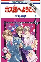 ホス探へようこそ【期間限定無料版】 1 (花とゆめコミックス) Kindle版