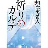 祈りのカルテ (角川文庫)