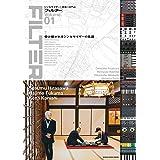 FILTER Volume.01 (シンコー・ミュージックMOOK)