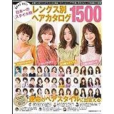BEST HIT! 日本一のスタイル数 レングス別ヘアカタログ1500 (主婦の友生活シリーズ)