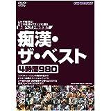 痴漢・ザ・ベスト4時間980 [DVD]