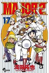 MAJOR 2nd(メジャーセカンド)(17) (少年サンデーコミックス) Kindle版