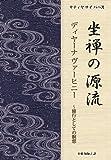『坐禅の源流』 ディヤーナ ヴァーヒニー ~修行としての瞑想~