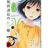 蛇沢課長のM嬢 (3) (サンデーGXコミックス)