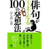 文庫 俳句がうまくなる100の発想法 (草思社文庫)