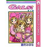 GALS! 4 (りぼんマスコットコミックスDIGITAL)