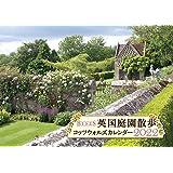 BISES英国庭園散歩コッツウォルズカレンダー2022 ([カレンダー])