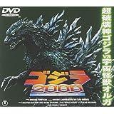ゴジラ2000~ミレニアム~ [DVD]