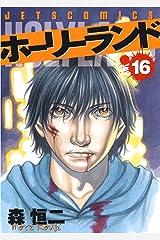 ホーリーランド 16 (ジェッツコミックス) Kindle版