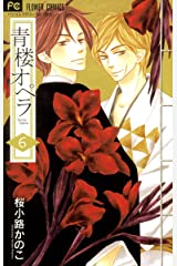 青楼オペラ(6)【電子版特典付き】 (フラワーコミックス) Kindle版