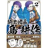 騎士団長 島耕作 2巻 (ZERO-SUMコミックス)