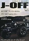 J-OFF (ジェイオフ) VOL.11 2013年 10月号増刊 [雑誌]