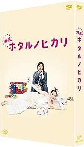 映画 ホタルノヒカリ 豪華版 [DVD]