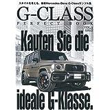 G-CLASS PERFECT BOOK Vol.5 (文友舎ムック)