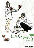 にがくてあまい 13番外編 (マッグガーデンコミック EDENシリーズ)