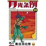 月光条例 (19) (少年サンデーコミックス)