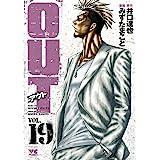 OUT 19 (ヤングチャンピオン・コミックス)