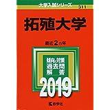 拓殖大学 (2019年版大学入試シリーズ)