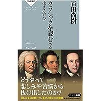 クラシックを読む2 生きる喜び (祥伝社新書)