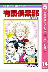 有閑倶楽部 14 (りぼんマスコットコミックスDIGITAL) Kindle版