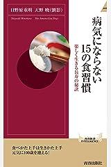 病気にならない15の食習慣 (青春新書インテリジェンス) Kindle版