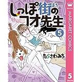 しっぽ街のコオ先生 5 (マーガレットコミックスDIGITAL)