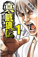 真・餓狼伝 1【期間限定 無料お試し版】 (少年チャンピオン・コミックス) Kindle版