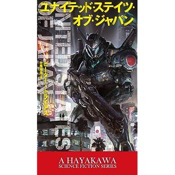 『ユナイテッド・ステイツ・オブ・ジャパン (新☆ハヤカワ・SF・シリーズ)』ピーター トライアス