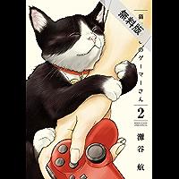 猫暮らしのゲーマーさん(2)【期間限定 無料お試し版】 (少年サンデーコミックススペシャル)