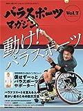 パラスポーツマガジン Vol.7 (ブルーガイド・グラフィック)