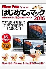 はじめてのマック2016 ~Windowsとは違うMacのキホン~ (Mac Fan Special) ムック