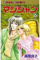 マジシャン 16 Kindle版