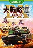大戦略VII DX [SSBセレクト]