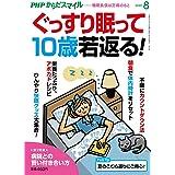 PHPからだスマイル2020年8月号:ぐっすり眠って10歳若返る!